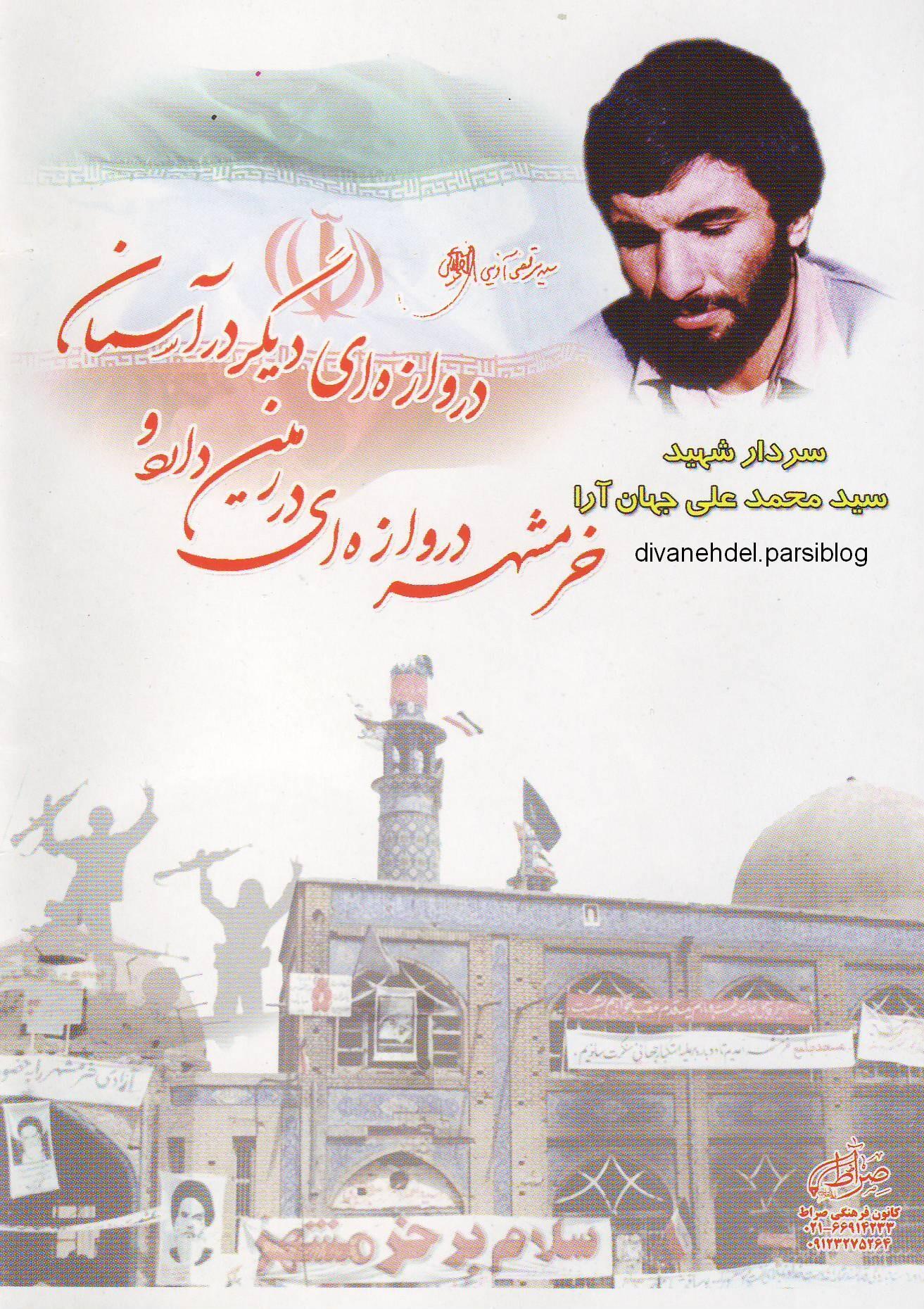 shahid mohammad jahanara